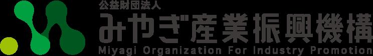公益財団法人 みやぎ産業振興機構