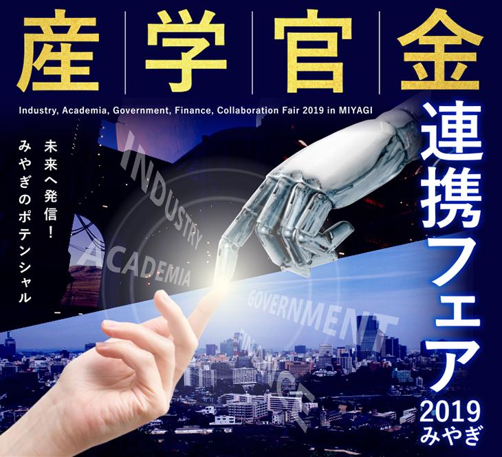 産学官金連携フェア 2019 みやぎ