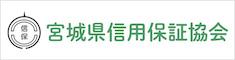 宮城県信用保証協会