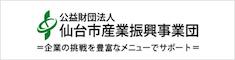 仙台市産業振興事業団
