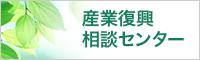 宮城県産業復興相談センター