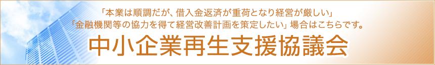 宮城県中小企業再生支援協議会