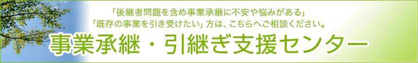 支援員紹介
