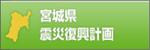 宮城県震災復興計画