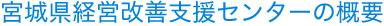 宮城県経営改善支援センターの概要