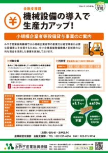 金融支援課<br /> 機械設備の導入で生産力アップ!